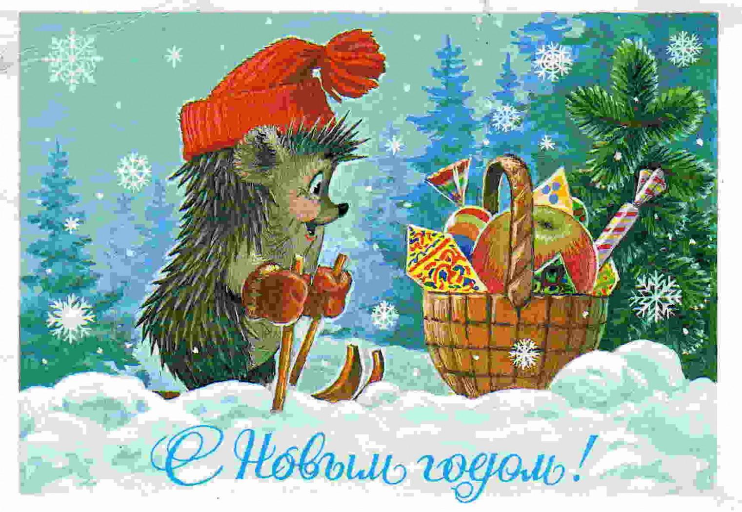 Клипарт новогодние открытки советские смотреть в хорошем качестве
